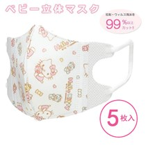 日本Skater Hello Kitty布料3D口罩 5個裝(1-3歲)